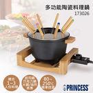 超下殺【荷蘭公主PRINCESS】多功能陶瓷料理鍋(黑) 173026