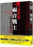 超機密新世紀福音戰士最終研究報告書徹底揭曝【人類補完計畫】之全貌!!