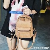 後背包 小包包女新款潮韓版百搭雙肩包時尚休閒小背包女學生書包 美物生活館