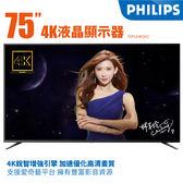 Philips 飛利浦 75吋 4K 低藍光連網 平面LED液晶電視 顯示器+視訊卡 75PUH6303