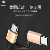 Baseus倍思 藝紋雙子傳輸線 Micro Lightning type-c 0 安卓線 蘋果線 三星線 充電線