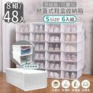 【南紡購物中心】【家適帝】易組裝可疊加掀蓋式鞋盒收納箱8組(6入/組)