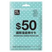 (澳門) THREE澳門4G國際漫遊預付卡$50 (可開啟2日1夜任用澳門數據 或 30日/1GB/澳港共用數據)