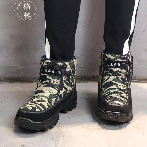 保暖雪地靴冬季加厚底防滑棉鞋高幫防水男靴子戶外加絨雪地棉 【格林世家】