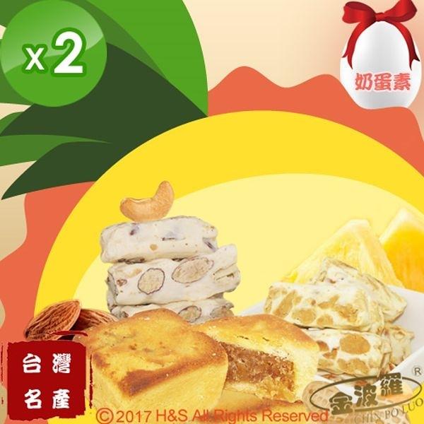 【南紡購物中心】【金波羅】金鑽鳳梨酥/牛軋糖豪華D組(鳳梨酥10入/杏仁果+花生各1包)2盒組