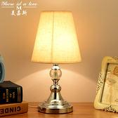 台燈現代簡約臥室床頭起夜遙控調光創意閱讀溫馨看書裝飾歐式水晶檯燈 【好康八八折】