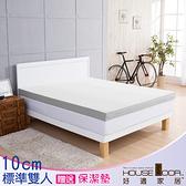 House Door 吸濕排濕10cm乳膠記憶床墊保潔組-雙人5尺(月光白)