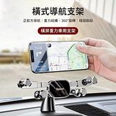 倍思 橫屏重力車用支架 黏貼式導航支架 中控台 手機座 手機架