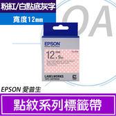 【高士資訊】EPSON 12mm LK-4EAY 粉紅/白點底灰字 原廠 盒裝 防水 標籤帶