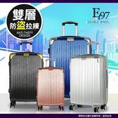 《熊熊先生》超值兩件組 旅行箱行李箱硬箱 20+28吋 防撞護角 可擴充 雙排輪 E97