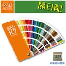 德國勞爾K7色卡 RAL Classic Color K7 (4碼213色單頁五色) 工業建築設計塗料通用