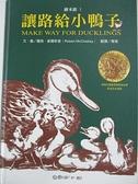 【書寶二手書T3/兒童文學_KKP】讓路給小鴨子_羅勃.麥羅