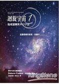 迴旋宇宙 1:地球謎團與平行宇宙