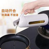 油壺 醬油瓶醋瓶醋壺裝香油瓶自動開合油罐家用廚房防漏油瓶  igo『米菲良品』