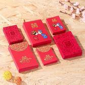 結婚慶用品紅包袋個性創意利是封婚禮小號迷你塞門喜紅包抽獎