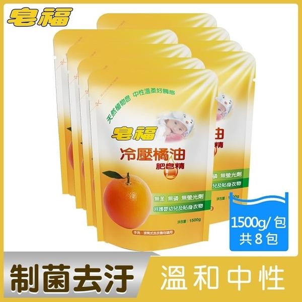 皂福 冷壓橘油肥皂精補充包 箱購組(1500gx8包)