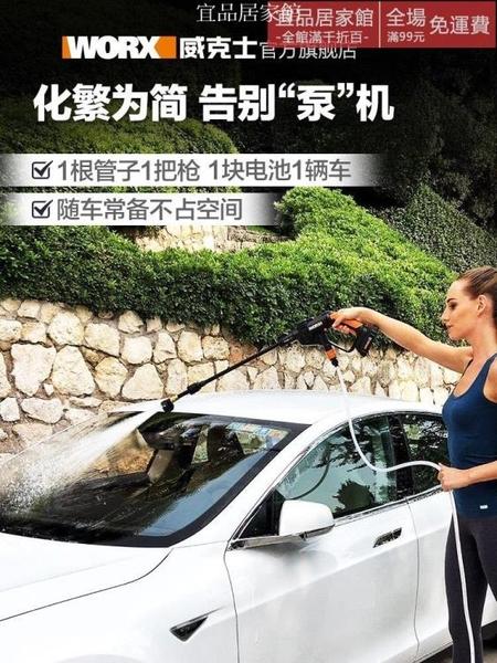 洗車機 威克士WORX無線洗車機高壓便攜式洗車器鋰電清洗水槍充電洗車神器 宜品MKS