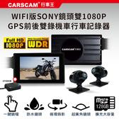 CARSCAM M6 精裝版 WIFI 機車行車記錄器