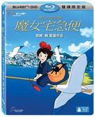 【宮崎駿卡通動畫】魔女宅急便 BD+DVD 限定版(BD藍光)