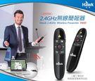 上網登錄保固2年【福笙】Hawk R400 2.4GHz 無線簡報器 無線簡報筆 12-HCR400