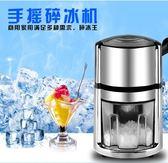 手動碎冰機商用家用刨冰機手搖刨冰器碎冰器沙冰機器YTL·皇者榮耀3C