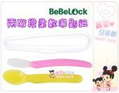 麗嬰兒童玩具館~韓國原裝BeBeLock-兩階段柔軟湯匙組/離乳食湯匙組(附盒)