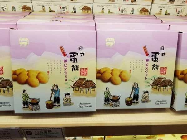 香港【鉅記】日式蛋餅