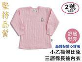 小乙福 兒童長袖內衣/三層棉【2號】