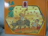 【書寶二手書T3/少年童書_YFP】紅田嬰.台語傳統兒歌集(附CD)_莊永明