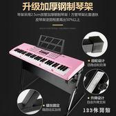 電子琴 多功能電子琴教學61鋼琴鍵成人兒童初學者入門男女孩音樂器玩具88LB16176【123休閒館】