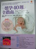 【書寶二手書T1/保健_WFB】懷孕40週全指南_葛雷德.柯提斯