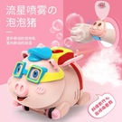 泡泡機 兒童吹泡泡機網紅手表遙控泡泡豬玩具男女孩小豬相機同款六一禮物
