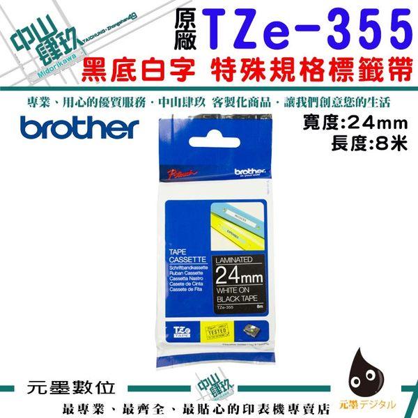 brother 原廠護貝標籤帶TZe-355 (黑底白字 24mm 特殊規格)
