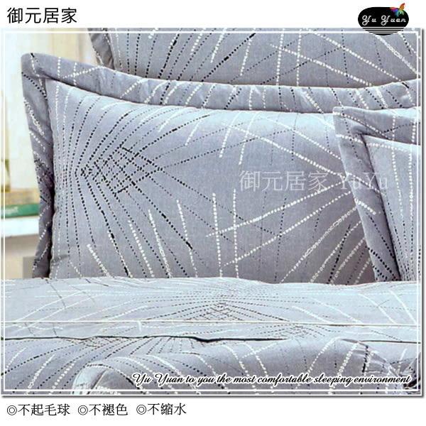 雙人加大【兩用被套+薄床包】(6*6.2尺)高級四件式100%純棉『魅力四射』(灰)御元居家