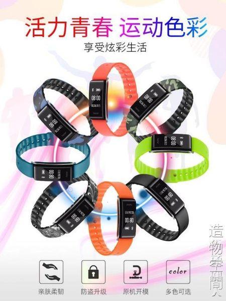 A2手環表帶替換帶華為智慧運動手環腕帶男女運動榮耀暢玩手環 造物空間