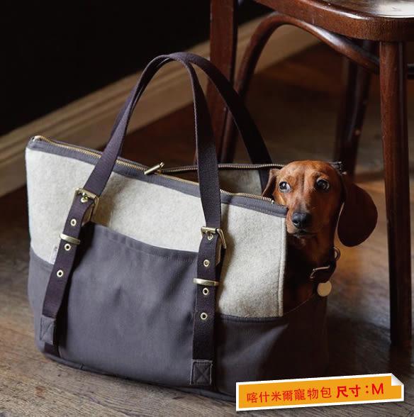 Paw Dreamer 寵物精品 ♥ 喀什米爾(Cashmere)寵物包 - 尺寸 : M - Felt - 德國進口