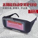 電焊眼鏡電焊面罩電焊眼鏡防護目鏡男專用焊工全自動變光紫外線勞保多功能 快速出貨
