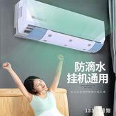 通用舒適休閒壁掛式臥室出風口防風罩遮掛機空調擋風板防直吹LB15202【123休閒館】