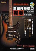用獨奏吉他來突飛猛進!為提升基礎力所撰寫的獨奏練習曲集!