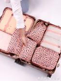 旅行收納袋套裝衣物行李箱收納包旅游分裝袋整理袋劉濤同款衣服 創意家居生活館