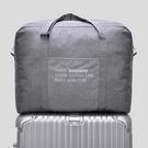 拉桿包 手提旅行包折疊旅行袋女大容量登機防水行李袋可套拉桿包【快速出貨八折下殺】