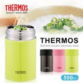 【THERMOS膳魔師】不鏽鋼真空食物燜燒罐/0.5L(綠色)