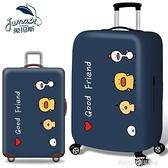 行李箱套 彈力行李箱保護套拉桿旅行箱套防塵罩袋20/24/28寸/30寸加厚耐磨 萊俐亞