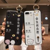 【大發】iPhone 7 8 Plus 掛繩情侶 可愛 卡通手機殼 腕帶 支撐支架手機套 全包防摔保護套 個性