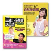 英語學習套書組(打通英語學習任督二脈+為什麼三歲小孩都會說英語)