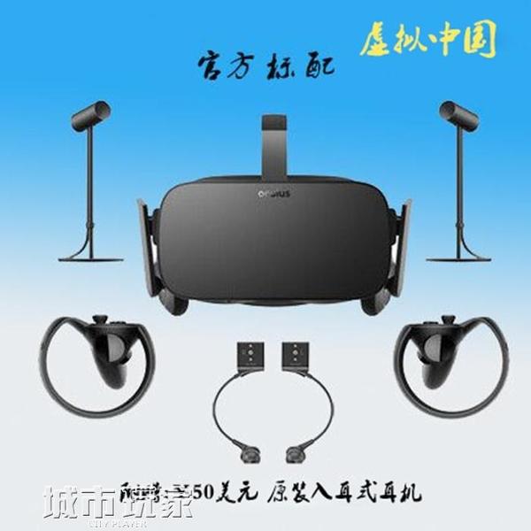 VR眼鏡 Oculus rift cv1專業VR虛擬現實眼鏡雙定位器雙Touch手柄入耳耳機 mks雙12