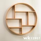 中式墻上裝飾置物架實木圓形創意壁掛隔板客廳墻面玄關博古儲物架 7-29 wk12907