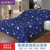 防塵佈-防塵布遮蓋 沙發遮蓋布蓋家具的布遮灰布床防塵罩布大蓋布擋灰布 完美情人精品館