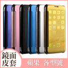 蘋果 IPhone6 6s 4.7吋 Plus 5.5吋 SE 5S 鏡面皮套 皮套 手機套 透視 手機皮套 輕薄 H8