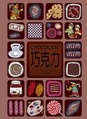 CHOCOLATE巧克力【城邦讀書花園】